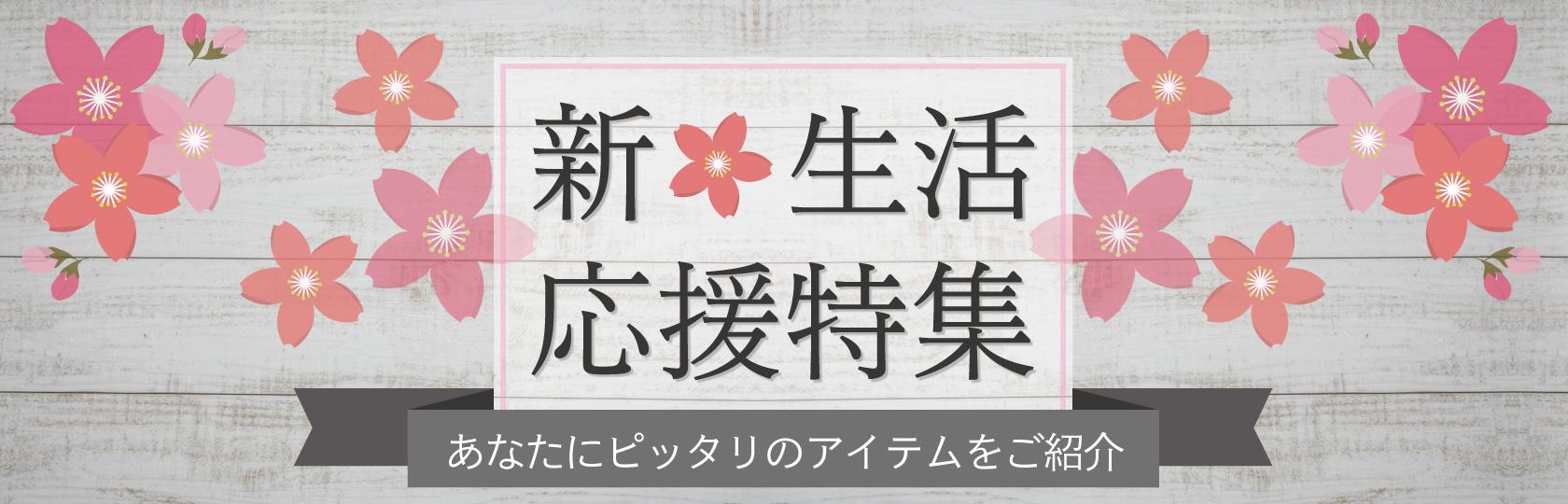新生活,新学期,入学 新生活応援特集|ATSUGI ONLINE SHOP