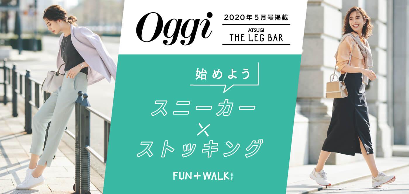 『Oggi』掲載 FUN+WALK 商品一覧