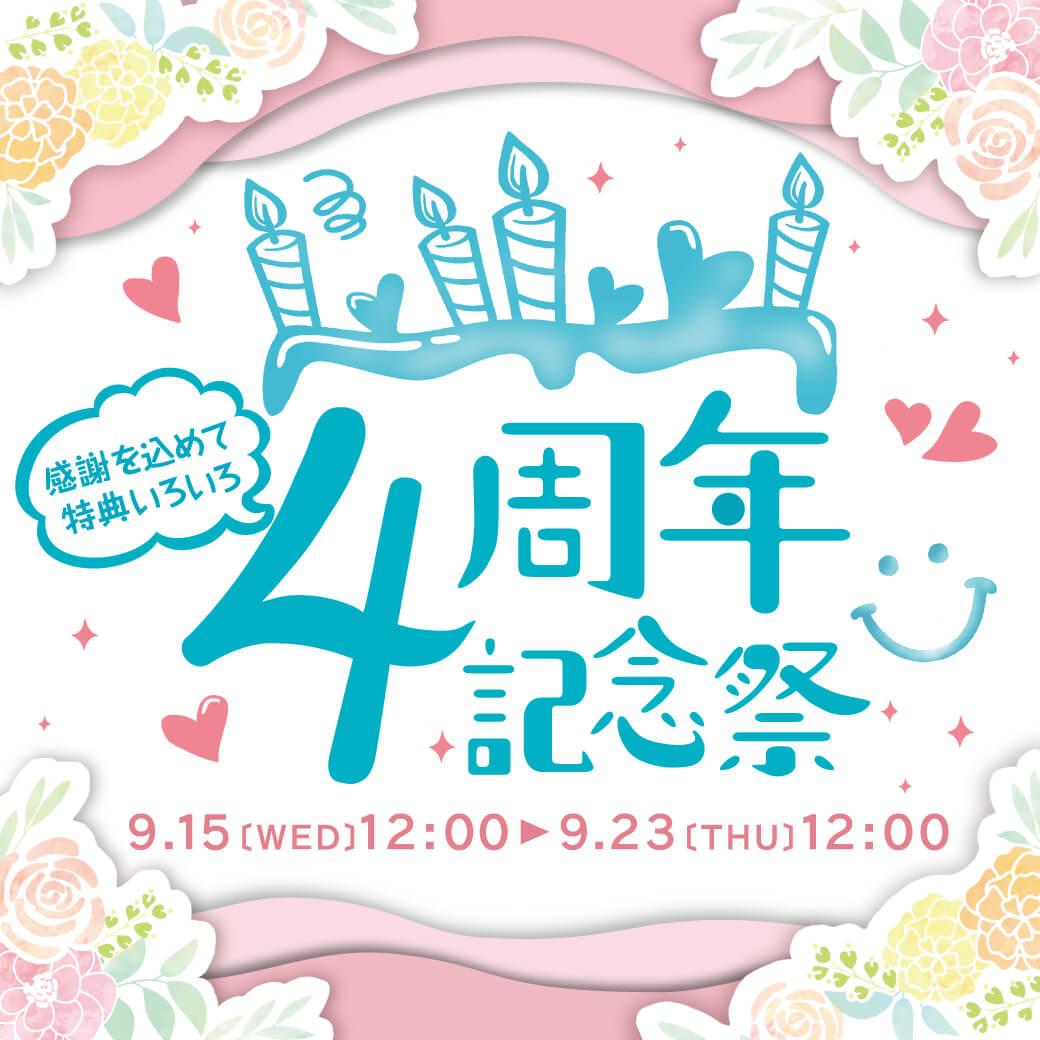 リニューアルオープン4周年記念祭