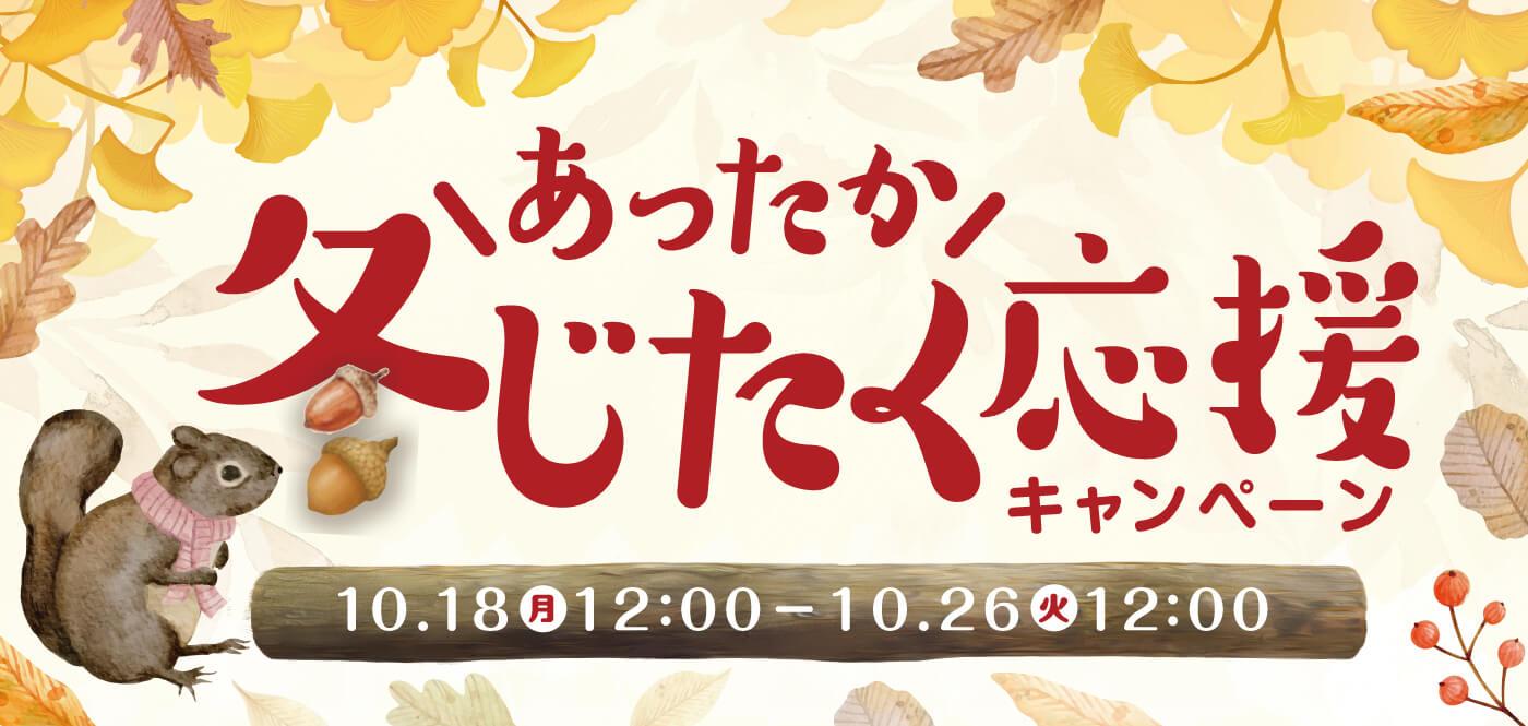 【9日間限定】あったか冬支度応接キャンペーン