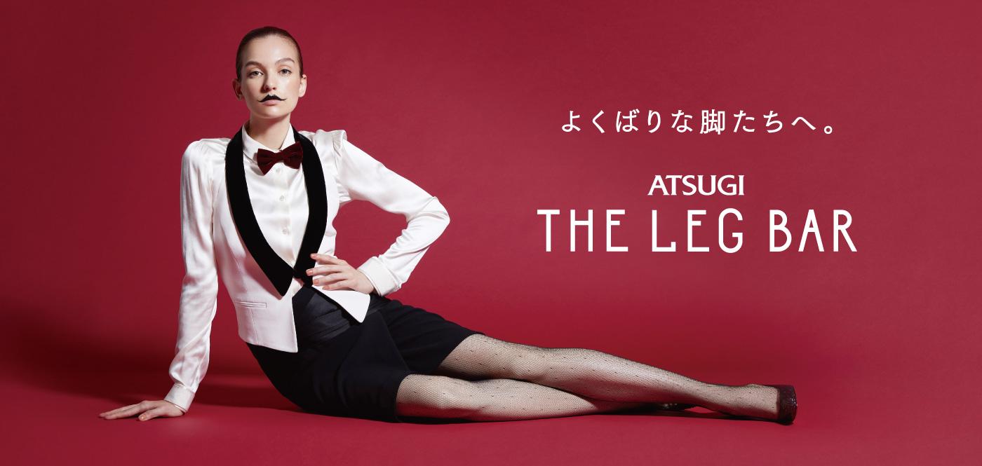 ATSUGI THE LEG BAR / アツギザレッグバー