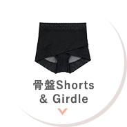 骨盤Shorts & Girdle