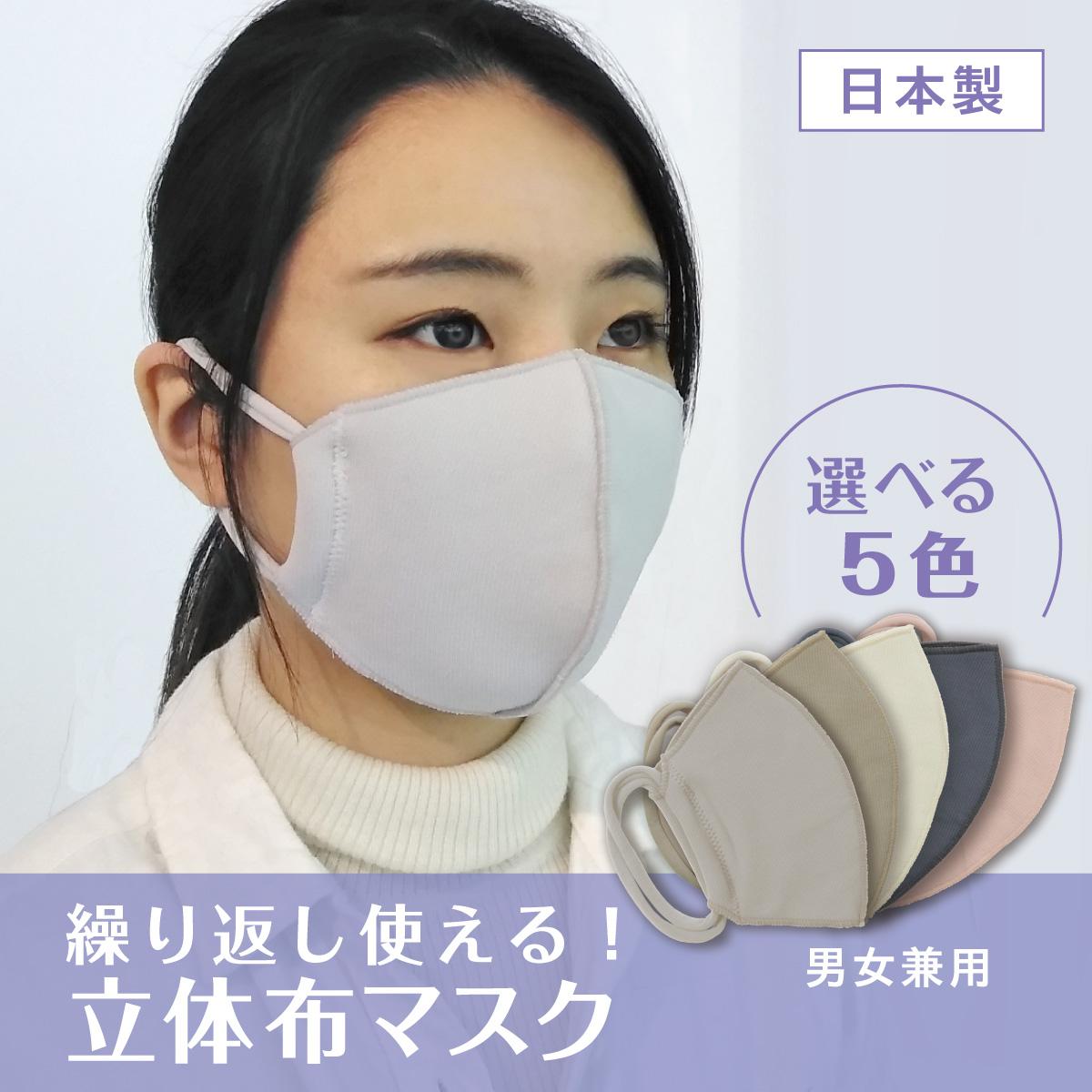 洗える マスク アツギ (公式) マスク