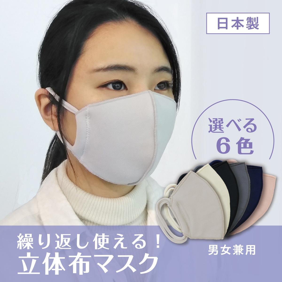 富樫 縫製 マスク 通販 サイト