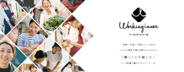 働く女性のためのインナー『ワーキングインナー』